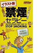 禁煙セラピー イラスト版 (〈ムック〉の本)(〈ムック〉の本)