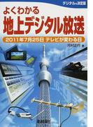 よくわかる地上デジタル放送 2011年7月25日テレビが変わる日