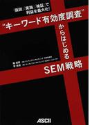 """""""キーワード有効度調査""""からはじめるSEM戦略 「仮説」「実施」「検証」で利益を最大化!"""