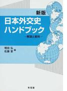 日本外交史ハンドブック 解説と資料 新版