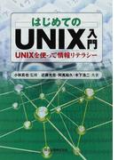 はじめてのUNIX入門 UNIXを使って情報リテラシー