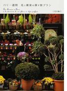 パリ一週間花と雑貨を探す旅プラン
