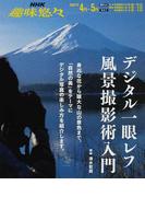デジタル一眼レフ風景撮影術入門 (NHK趣味悠々)