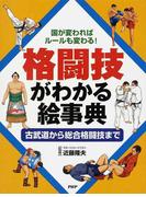 格闘技がわかる絵事典 国が変わればルールも変わる! 古武道から総合格闘技まで