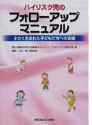 ハイリスク児のフォローアップマニュアル 小さく生まれた子どもたちへの支援