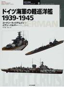 ドイツ海軍の軽巡洋艦 1939−1945 (オスプレイ・ミリタリー・シリーズ 世界の軍艦イラストレイテッド)