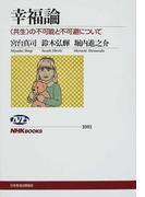 幸福論 〈共生〉の不可能と不可避について (NHKブックス)(NHKブックス)