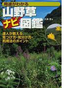 山野草ナビ図鑑 用途がわかる 達人が教える、見つけ方・見分け方・利用法のポイント (012 OUTDOOR)