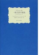 ソシュール一般言語学講義 コンスタンタンのノート