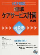標準ケアサービス計画 第3版 施設版