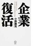 企業復活 「日の丸ファンド」はこうして日本をよみがえらせた (講談社BIZ)