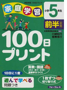 家庭学習100日プリント 小学5年生前半