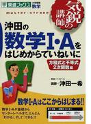 沖田の数学Ⅰ・Aをはじめからていねいに 大学受験数学 方程式と不等式2次関数編 (東進ブックス)