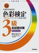 色彩検定3級本試験対策 文部科学省認定 2008年度版