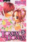 LOVEY DOVEY(フラワーコミックスS) 5巻セット