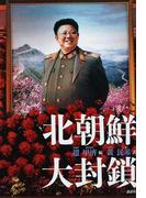北朝鮮大封鎖