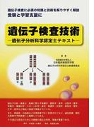 遺伝子検査技術 遺伝子分析科学認定士テキスト
