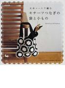 モチーフつなぎの袋と小もの 太糸レースで編む