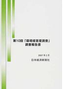 「環境経営度調査」調査報告書 第10回