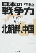 日本の戦争力VS.北朝鮮、中国