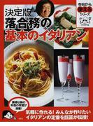 落合務の基本のイタリアン 決定版 (今日から使えるシリーズ cooking)(今日から使えるシリーズ(実用))