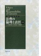 法曹の倫理と責任 プロブレムブック 第2版