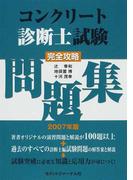 コンクリート診断士試験完全攻略問題集 2007年版