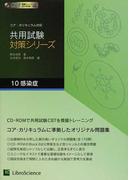 共用試験対策シリーズ コア・カリキュラム対応 10 感染症