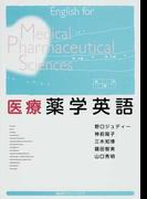 医療薬学英語