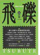 飛礫 労働者の総合誌 54(2007春) 特集新たな戦争と改悪教育基本法
