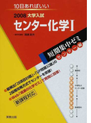 センター化学Ⅰ 10日あればいい 2008 (大学入試短期集中ゼミ センター編)