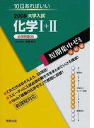 化学Ⅰ+Ⅱ 必須例題38 10日あればいい 2008 (大学入試短期集中ゼミ 実戦編)