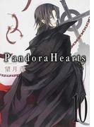 Pandora Hearts (ガンガンファンタジーコミックス) 24巻セット(Gファンタジーコミックス)