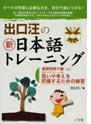出口汪の新日本語トレーニング すべての学習に必要な力を、自分で身につける! 3 基礎読解力編 上 ステップ11〜15 思いや考えを把握するための練習