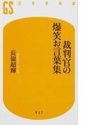 裁判官の爆笑お言葉集 (幻冬舎新書)(幻冬舎新書)