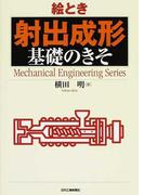 絵とき射出成形基礎のきそ (Mechanical Engineering Series)