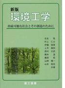 環境工学 持続可能な社会とその創造のために 新版