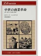 中世の商業革命 ヨーロッパ950−1350 (りぶらりあ選書)