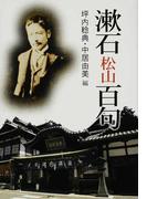 漱石・松山百句