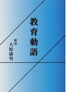 教育勅語 改訂版