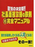 社長面接攻略の鉄則㊙完全マニュアル 就活の決定版!!