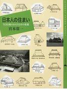 日本人の住まい 生きる場のかたちとその変遷 (百の知恵双書)
