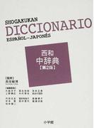 西和中辞典 第2版