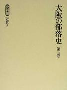 大阪の部落史 第3巻 史料編 近世3