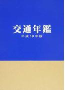 交通年鑑 平成19年版