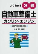 よくわかる3級自動車整備士ガソリン・エンジン 出題内容と問題・解説 第12版 (国家・資格シリーズ)