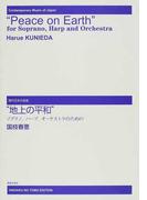 地上の平和 ソプラノ,ハープ,オーケストラのための (現代日本の音楽)