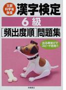 漢字検定6級〈頻出度順〉問題集 文部科学省後援
