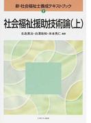 社会福祉援助技術論 上 (新・社会福祉士養成テキストブック)
