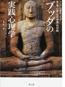 ブッダの実践心理学 アビダンマ講義シリーズ 第3巻 心所(心の中身)の分析